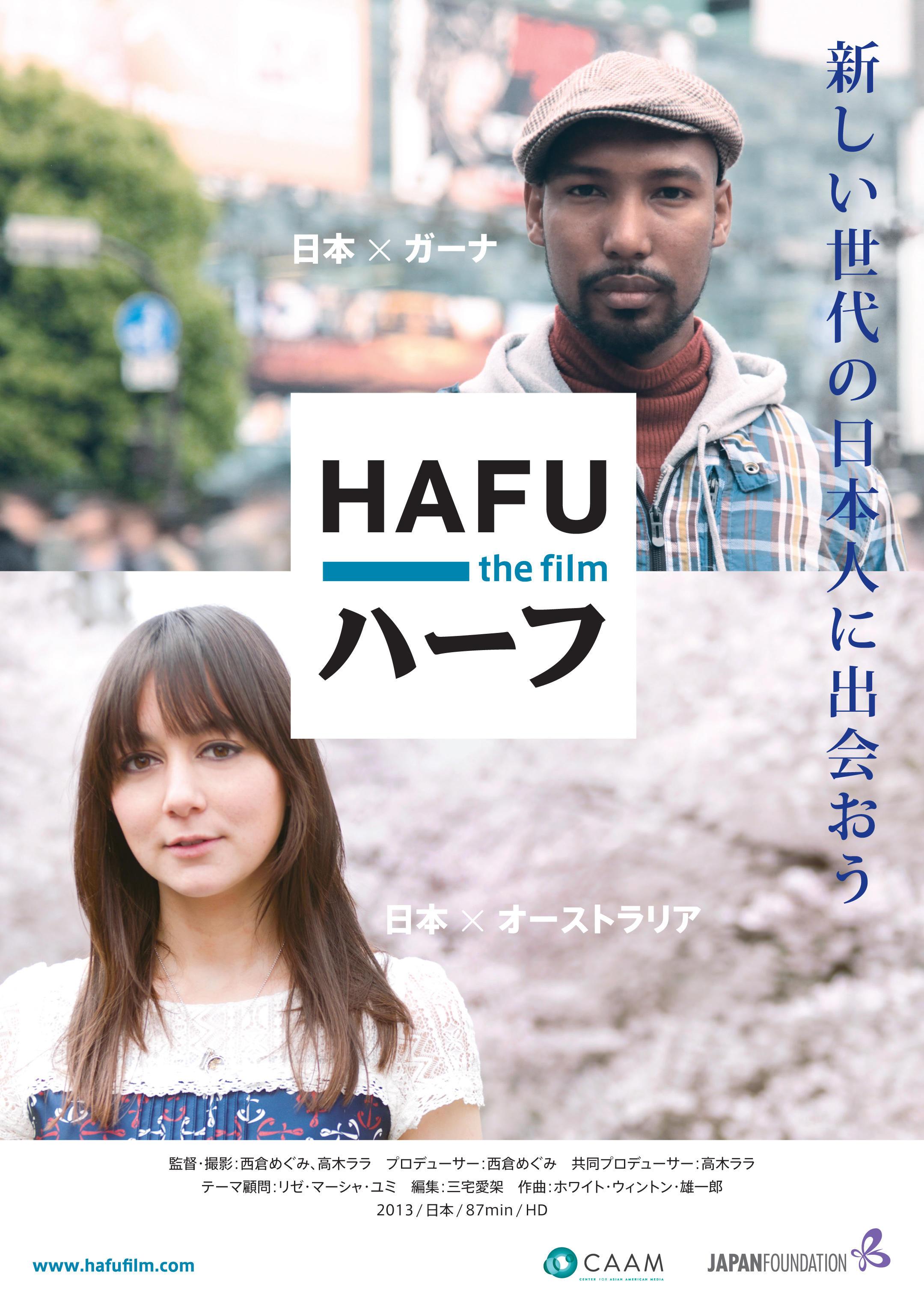 HAFU_B5_Flyer_Front.jpg
