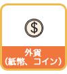 donation_coin.jpg
