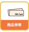 donation_giftc.jpg