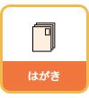 donation_hagaki.jpg