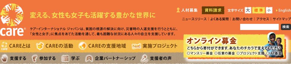 CARE International Japan