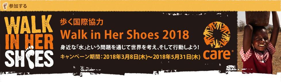 WALK IN HER SHOES 歩く国際協力 Walk in Her Shoes 2017 身近な「水」という問題を通じて世界を考えて、そして行動しよう!キャンペーン期間:2017年3月8日(水)~2017年5月31日(水)