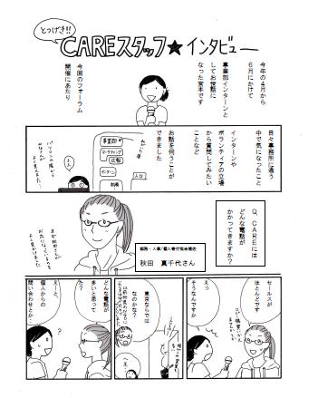 staff_manga.png