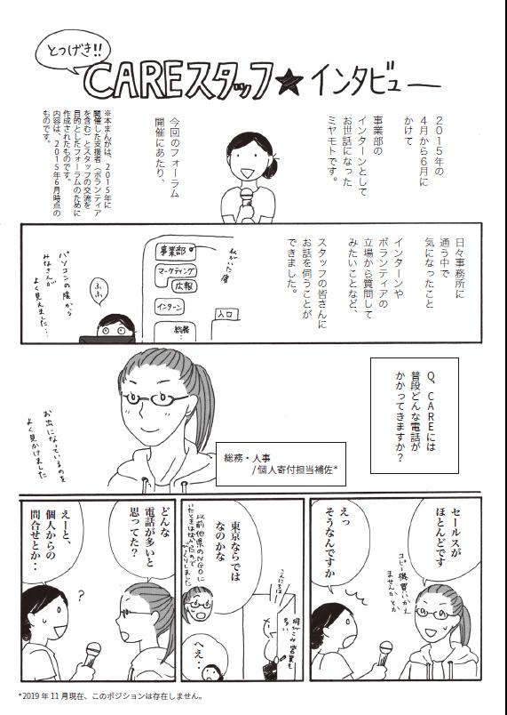 staff_manga2019.png